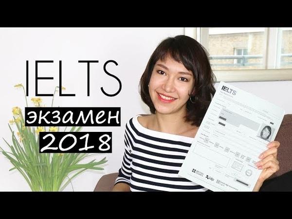 Экзамен IELTS - мой опыт 2018 | День. Задания. Советы
