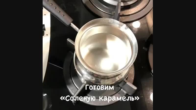 Солёная карамель