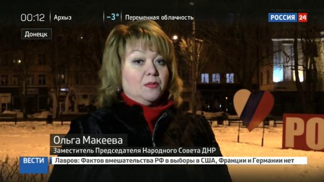 Новости на Россия 24 Путин подписал указ о признании документов украинцев из Донбасса