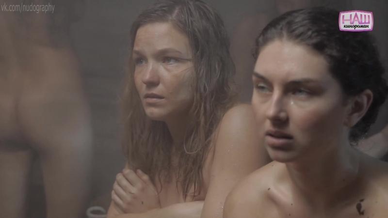 Александра Тюфтей и голые неизвестные в сериале