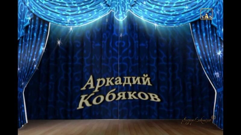 Выступление Аркадия КОБЯКОВА в г. Энгельс 19.10.2013 г.