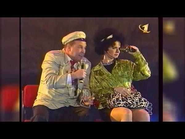 Наташа Королева и Виктор Рыбин - Диалог у телевизора / вечер памяти В.Высоцкого 1998
