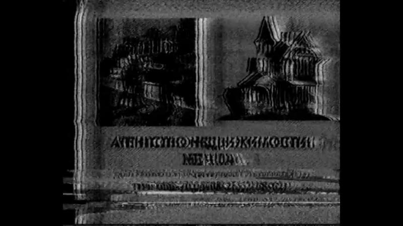 Региональный рекламный блок №6 [г. Абакан] (НТВ, 11 ноября 2005) [Агентство рекламы Медведь]
