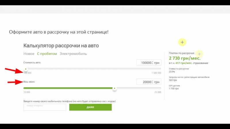 Как взять бу авто в кредит agent.privatbank.ua/public/13/2R17YIFJ73A1