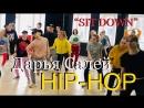 МК Дарья Салей Sit Down FREAK DANCE STUDIO все группы