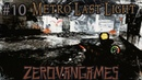 Прогулка с чернышём 「MetroLastLight」Серия 10