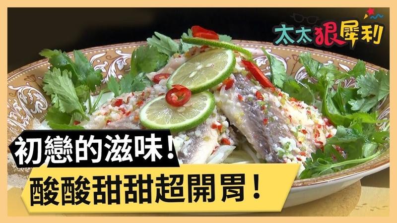 【檸檬鯛魚片】酸甜初戀好滋味!下飯好胃口!《33廚房》 EP34-1|羅北安 林326