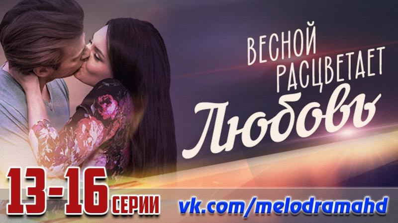 Весной расцветает любовь / 2014 (мелодрама). 13-16 серии из 20