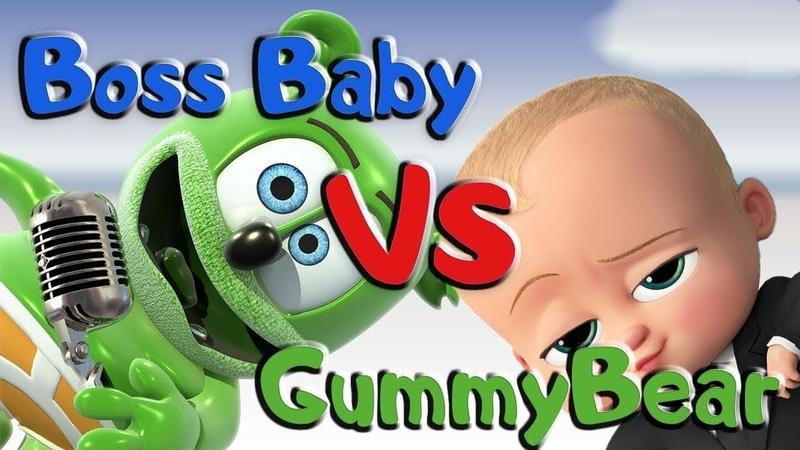 Босс Молокосос Gummy Bear / The Boss Baby