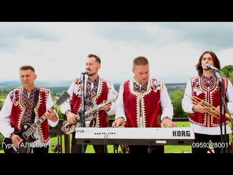 Гурт Талісман 2018 Музиканти Франківська Де у горах шум вітрів