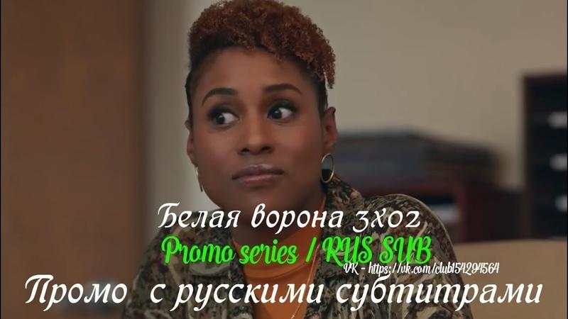 Белая ворона 3 сезон 2 серия Промо с русскими субтитрами Сериал 2016 Insecure 3x02 Promo