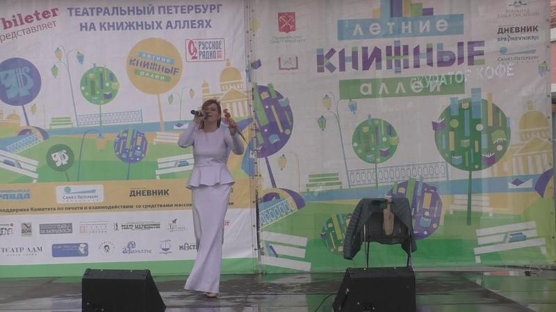 «Музыка любви». Поёт Оксана Дроздова. Концерт на Книжных Аллеях Санкт-Петербург