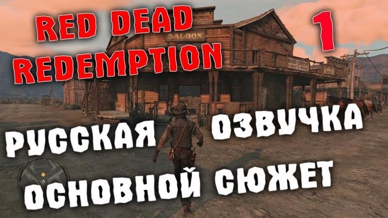 Red Dead Redemption Русская Озвучка Основная сюжетная линия Часть 1 смотреть онлайн без регистрации