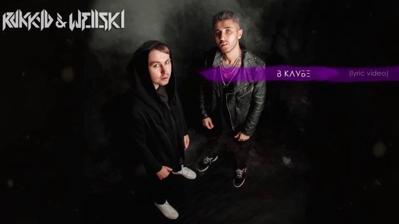 Rokkyd Wellski - В клубе (lyric video)
