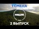 Ежедневные видеоотчёты арт дирекции форума Машук 2018 Эпизод 2