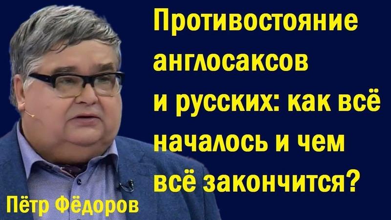 Пётр Фёдоров - Пpoтивocтoяниe aнглocaкcoв и pуccкиx: кaк вcё нaчaлocь и чeм вcё зaкoнчитcя?