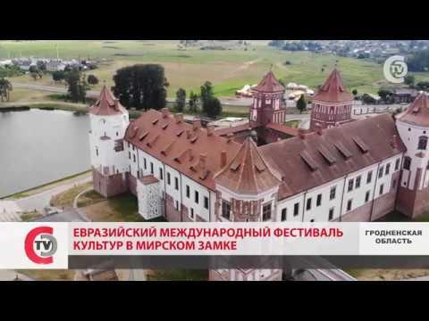 Евразийский фестиваль культур в Мирском замке!