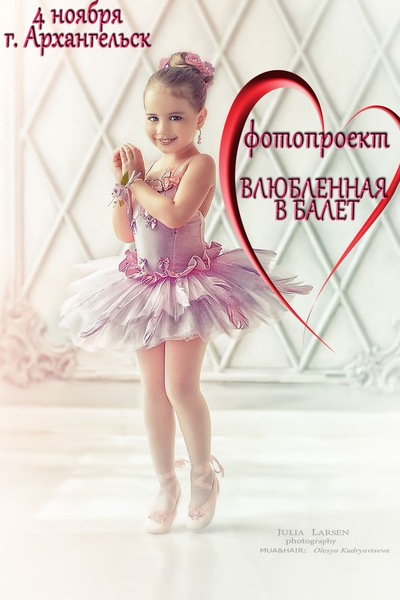 Ксения Даймонд-Архангельск