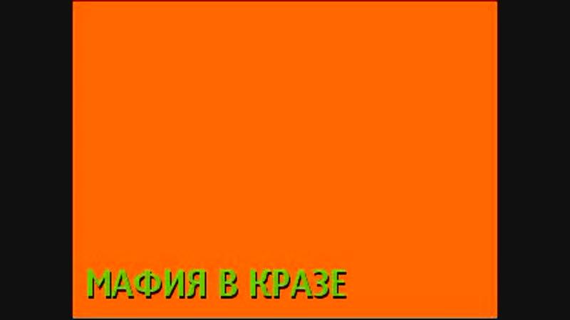 МАФИЯ В КРАЗЕ кпп на кразе 😃