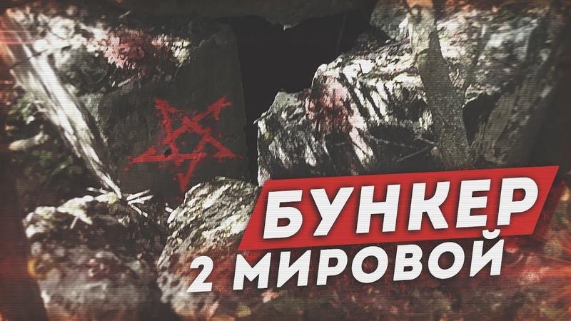 БУНКЕР ВРЕМЕН 2 МИРОВОЙ | БУНКЕР СЕКТАНТОВ | ТРЭШЬ