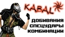 Ultimate Mortal Kombat Genesis Kabal - приёмы