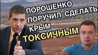 Киевский чиновник признался, что Потрошенко намерен сделать с Кры мом