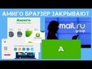 Амиго браузер закрывают