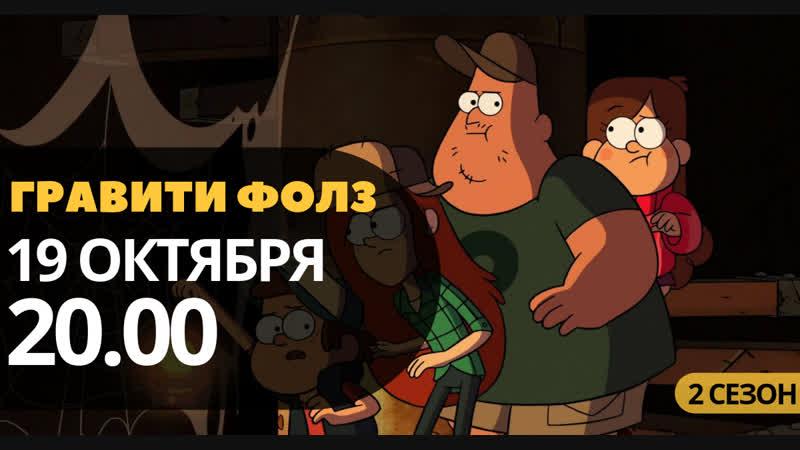 ПРЯМОЙ ЭФИР ГРАВИТИ ФОЛЗ 4 5 СЕРИЯ 2 СЕЗОН
