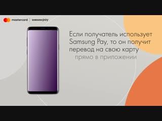 Как совершать денежные переводы с помощью Samsung Pay и Mastercard