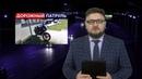 Дорожный патруль №79 (эфир от 10.09.2018) на БСТ