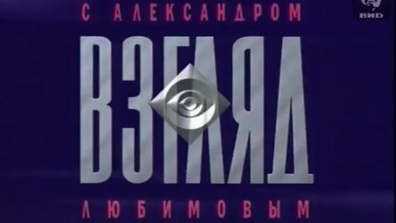 Взгляд (ОРТ, 14.03.1997 г.). Геннадий Бурбулис, Михаил Башурин