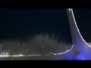 Поющие фонтаны. Олимпийский парк. Сочи 2018