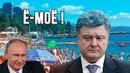 Путин в шоке Порошенко собирается посетить Крым