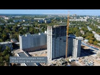 Видеоотчет о ходе строительства от 17 сентября 2018 г. в ЖК Москва Град в Нижнем Новгороде