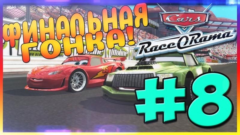 Прохождение Cars Race O Rama Молния Маккуин против Чико Хикс