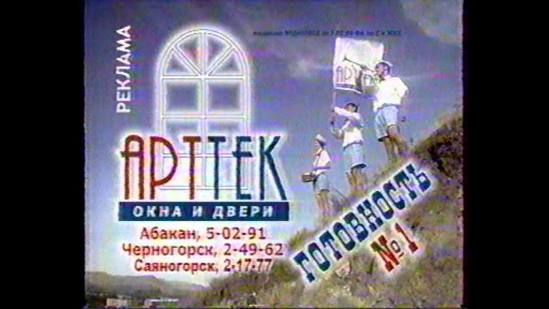 1-й региональный рекламный блок (Первый канал, 31 октября 2005) [Агентство рекламы Медведь, г. Абакан]