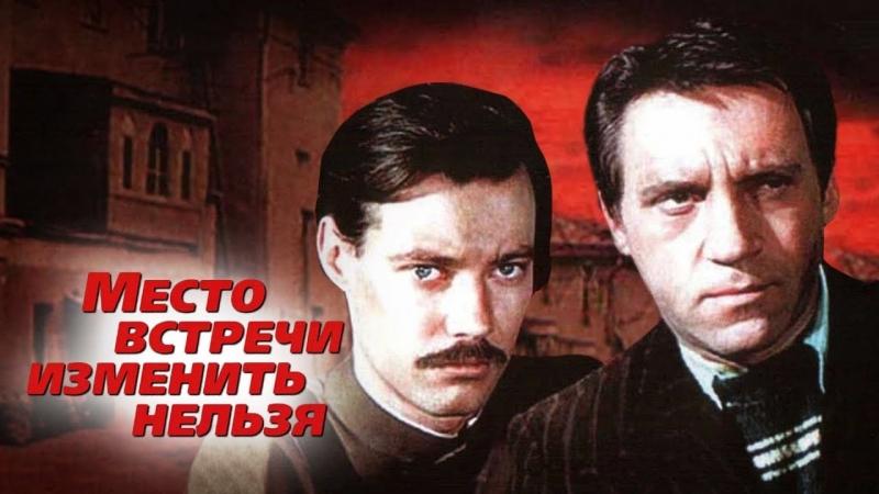 Место Встречи Изменить Нельзя - Трейлер (1979)