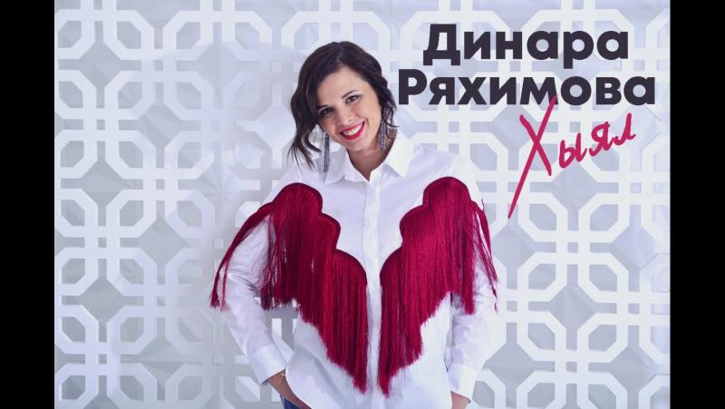 Динара Ряхимова – Хыял