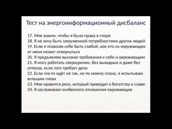 Тест на энергоинформационный дисбаланс Лиза Питеркина