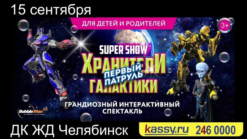 Хранители галактики. Уже 15 сентября 2018 в ДК ЖД Челябинск. Супер шоу для родителей и детей! Лазер шоу, шоу мыльных пузырей