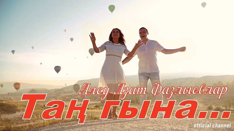 Алсу Азат Фазлыевлар — Таң гына