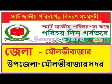 Smart card nid bd Distribution schedules national id card collection Moulavibazar