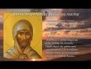 ЕЖЕДНЕВНАЯ МОЛИТВА ВЕЛИКОГО ПОСТА ЕФРЕМА СИРИНА 36 сек Господи и Владыка живот