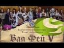 Бал Фей V [Fantasy festival]