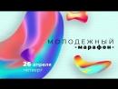 Смотрите Молодежный Марафон на ТБН! Студия в Петербурге
