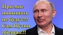 ДОЖДАЛИСЬ В РОССИИ НАЧАЛИ ПОВЫШАТЬ ПЕНСИОННЫЙ ВОЗРАСТ