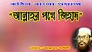 Allama Delwar Hossain Saidi Bangla Waz Best Waz By Allama Saidi যে ওয়াজ শুনে মানুষ আজো কাঁদে BD WAZ