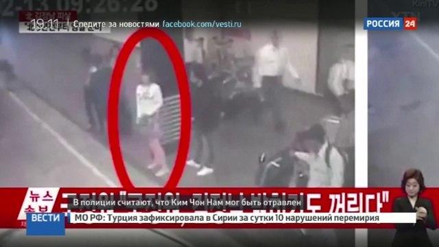 Новости на Россия 24 • Главную подозреваемую в убийстве Ким Чен Нама окрестили смеющимся киллером