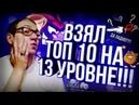 ВЗЯЛ ТОП 10 НА 13 УРОВНЕ! | WORMIX БОЙ №61