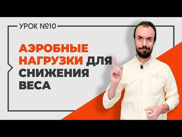 АЭРОБНЫЕ НАГРУЗКИ ДЛЯ СНИЖЕНИЯ ВЕСА Школа Красивого Тела Михаила Советова